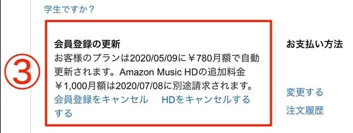 ミュージック 解約 アマゾン hd 【解約後も聞ける?】Amazon Musicの解約方法は簡単!