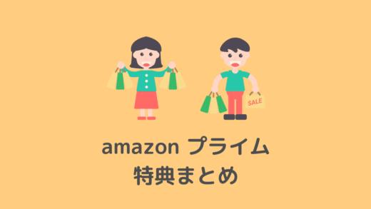 Amazonプライムの特典まとめ:登録から解約までもやさしく解説