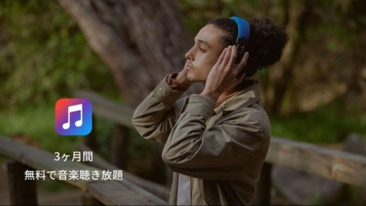 Apple Musicとは?料金プランや解約方法などをまとめて解説