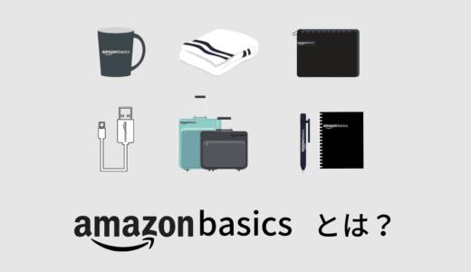 Amazonベーシックとは?おすすめポイントと商品をまとめて紹介