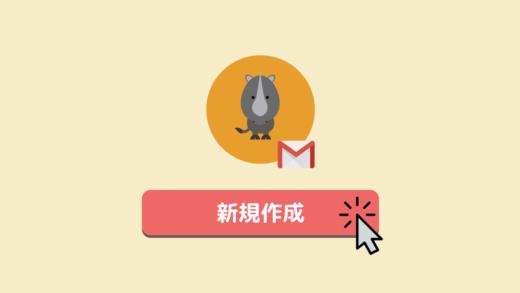 【2020年版】Gmailで新しいメールアドレスを作成する手順