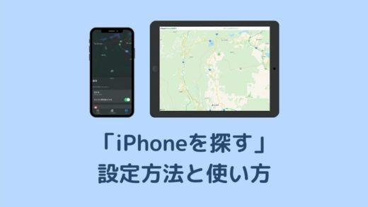 【iPhoneを探す】設定方法と使い方について解説