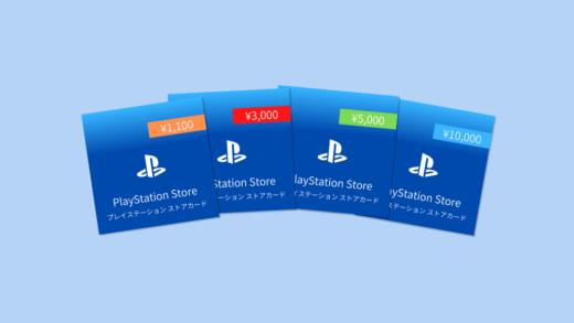 【PS4】プリペイドカードの種類と値段(1100円カードはどこで買える?)