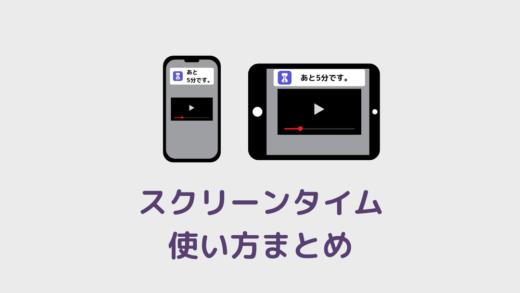 iPhoneの「スクリーンタイム」の設定方法と使い方まとめ