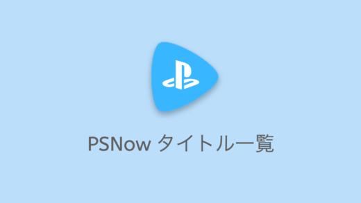 【PSNow】PS3タイトル一覧|PS4でPS3のゲームを遊ぼう
