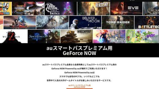【GeForce NOW】au版の特徴やメリットとSoftBank版との違い