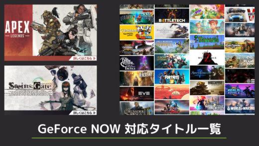 GeForce NOWの対応ゲームタイトル一覧 80以上の無料ゲームにも対応