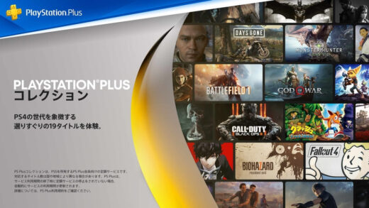 PS5向け新特典『PSPlus コレクション』でPS4の人気タイトルが遊び放題!